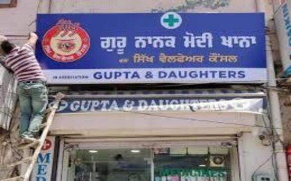बिजनेसमैन ने अपनी दुकान का नाम गुप्ता एंड डॉटर्स रख कायम की मिसाल