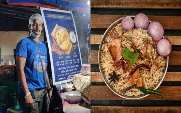 पाँच सितारा होटलों में सेफ के रूप में काम करने के बाद अब यह सेफ मुंबई की सड़कों पर फाइव स्टार बिरयानी बना कर बेंच रहा आइये जानते हैं क्यों..?